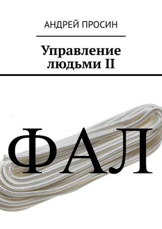 Андрей Просин, Управление людьми II