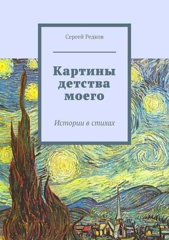 Сергей Редков, Картины детства моего