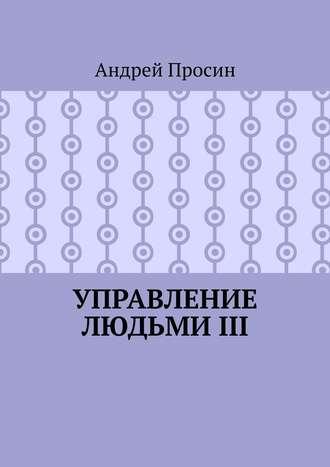 Андрей Просин, Управление людьми III