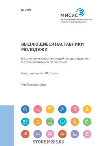 Виктория Пугач, Елена Карачарова, Выдающиеся наставники молодежи