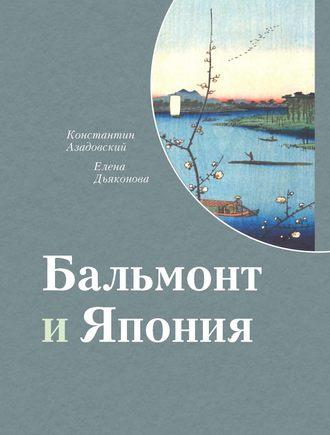 Константин Азадовский, Елена Дьяконова, Бальмонт и Япония