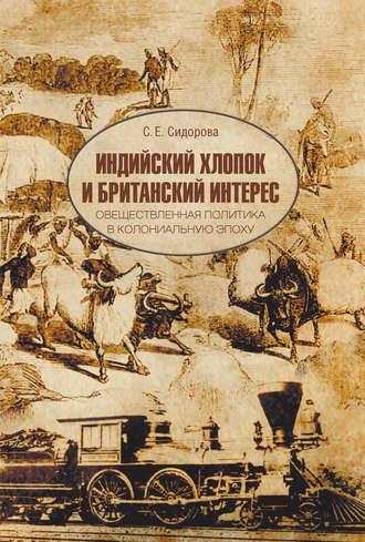 Светлана Сидорова, Индийский хлопок и британский интерес. Овеществленная политика в колониальную эпоху