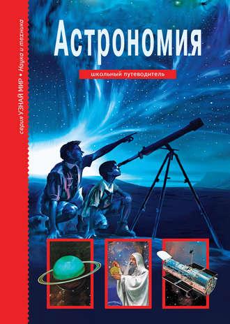 Сергей Афонькин, Астрономия