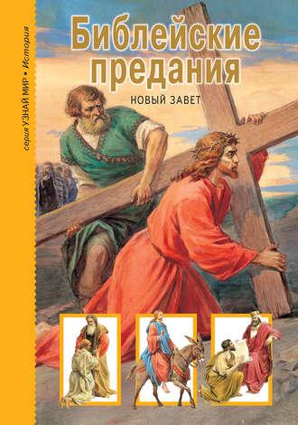 Григорий Крылов, Библейские предания. Новый Завет