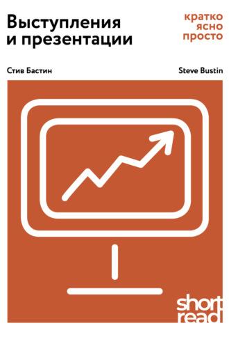 Стив Бастин, Выступления и презентации. Кратко, ясно, просто