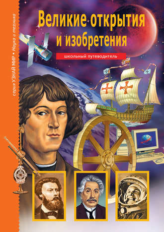 Григорий Крылов, Великие открытия и изобретения