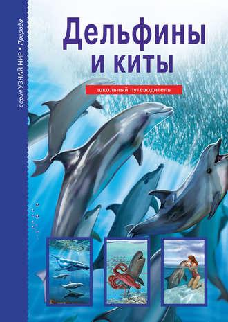 Юлия Дунаева, Дельфины и киты