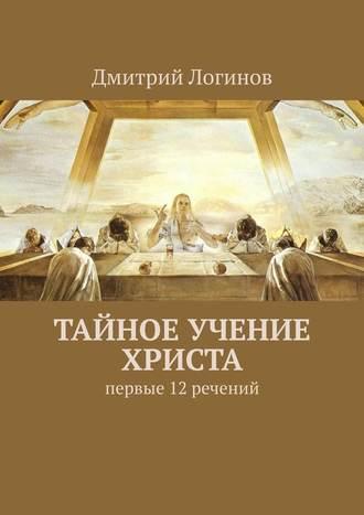 Дмитрий Логинов, Тайное учение Христа. Первые 12 речений