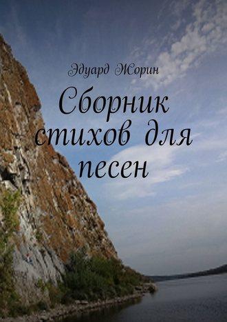 Эдуард Жорин, Сборник стихов для песен