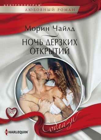Морин Чайлд, Ночь дерзких открытий