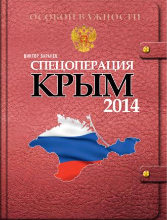 Виктор Баранец, Спецоперация «Крым 2014»