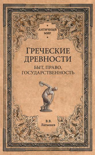 Василий Латышев, Греческие древности. Быт, право, государственность