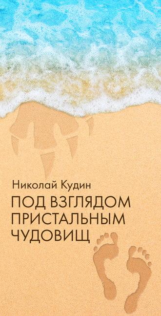 Николай Кудин, Под взглядом пристальным чудовищ