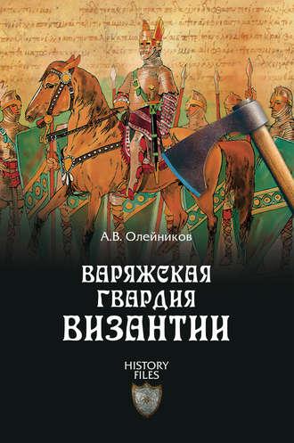 Алексей Олейников, Варяжская гвардия Византии