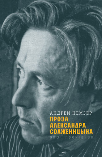 Андрей Немзер, Проза Александра Солженицына