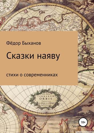 Фёдор Быханов, Сказки наяву