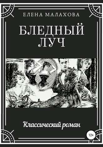 Елена Малахова, Бледный луч