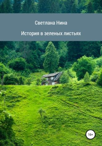 Светлана Нина, История в зеленых листьях