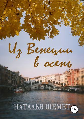 Наталья Шемет, Из Венеции в осень