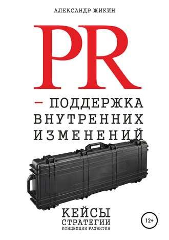 Александр Жикин, PR-поддержка внутренних изменений