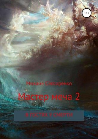 Михаил Слесаренко, Мастер меча 2. В гостях у смерти