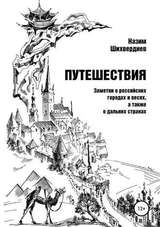 Назим Шихвердиев, Путешествия. Заметки о российских городах и весях, а также о дальних странах