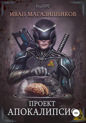 Иван Магазинников, Проект «Апокалипсис»