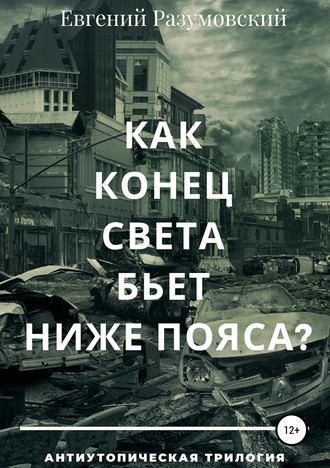 Евгений Разумовский, Как конец света бьет ниже пояса?