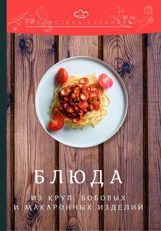 Константин Лобанов, Ольга Перфилова, Блюда из круп, бобовых и макаронных изделий
