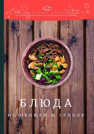 Константин Лобанов, Ольга Перфилова, Блюда из овощей и грибов