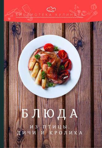Константин Лобанов, Ольга Перфилова, Блюда из птицы, дичи и кролика