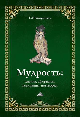 Сергей Дворников, Мудрость: цитаты, афоризмы, пословицы, поговорки