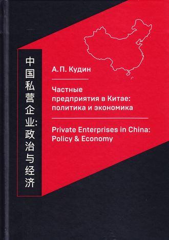 Андрей Кудин, Частные предприятия в Китае: политика и экономика. Ретроспективный анализ развития в 1980-2010-е годы