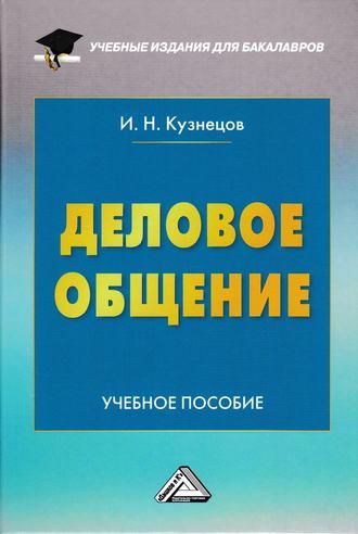 Игорь Кузнецов, Деловое общение