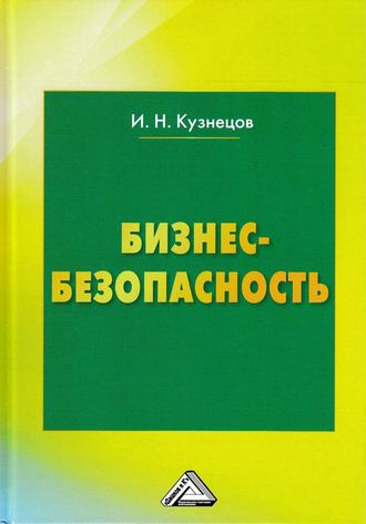 Игорь Кузнецов, Бизнес-безопасность