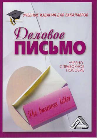Игорь Кузнецов, Деловое письмо