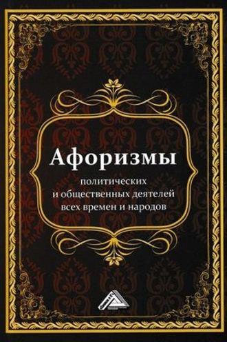 Игорь Кузнецов, Афоризмы политических и общественных деятелей всех времен и народов