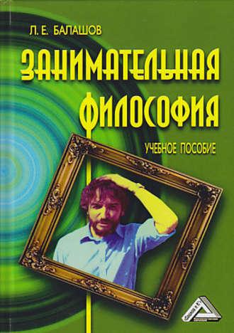 Лев Балашов, Занимательная философия