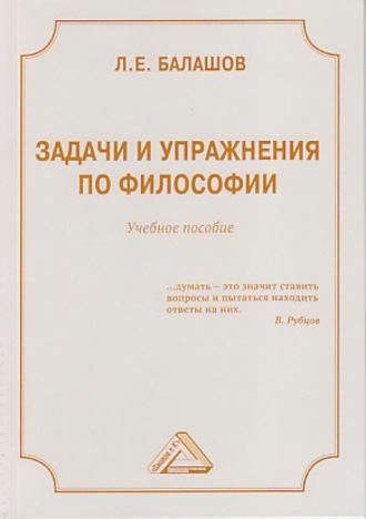 Лев Балашов, Задачи и упражнения по философии