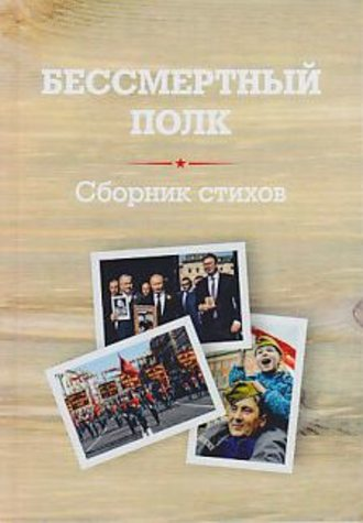 Сборник, Бессмертный полк. Сборник стихов памяти павших на фронтах Великой Отечественной войны