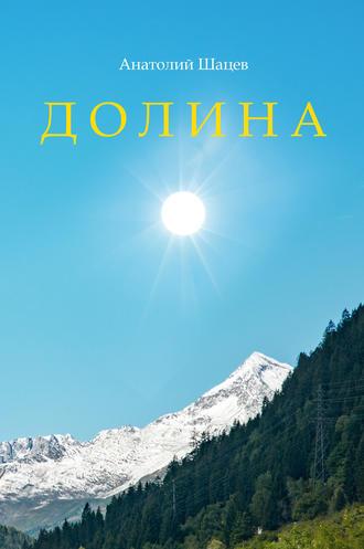 Анатолий Шацев, Долина