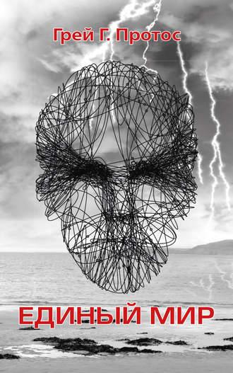 Грей Протос +, Единый мир. Модель единого мира от микро до макро