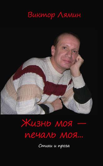Виктор Лямин, Жизнь моя – печаль моя (сборник)