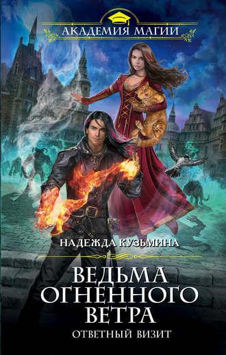Надежда Кузьмина, Ведьма огненного ветра. Ответный визит