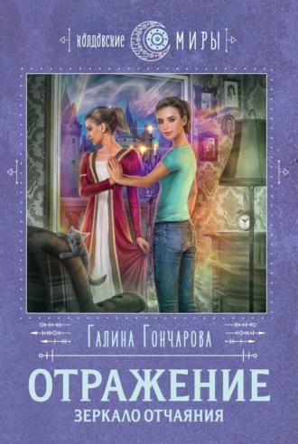 Галина Гончарова, Отражение. Зеркало отчаяния