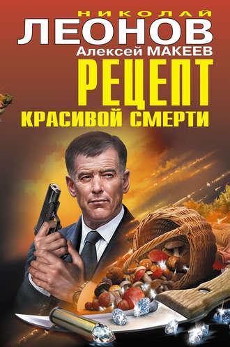 Николай Леонов, Алексей Макеев, Рецепт красивой смерти (сборник)