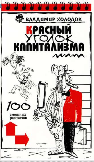 Владимир Холодок, Красный уголок капитализма