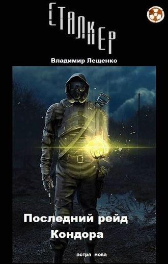 Владимир Лещенко, Последний рейд Кондора