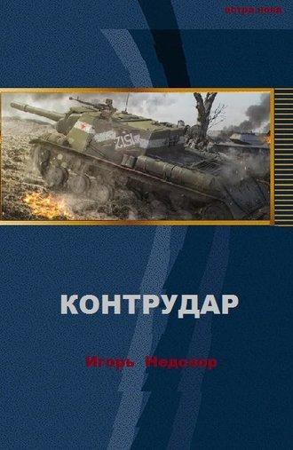 Игорь Недозор, Контрудар
