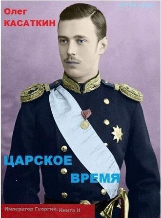 Олег Касаткин, Царское время